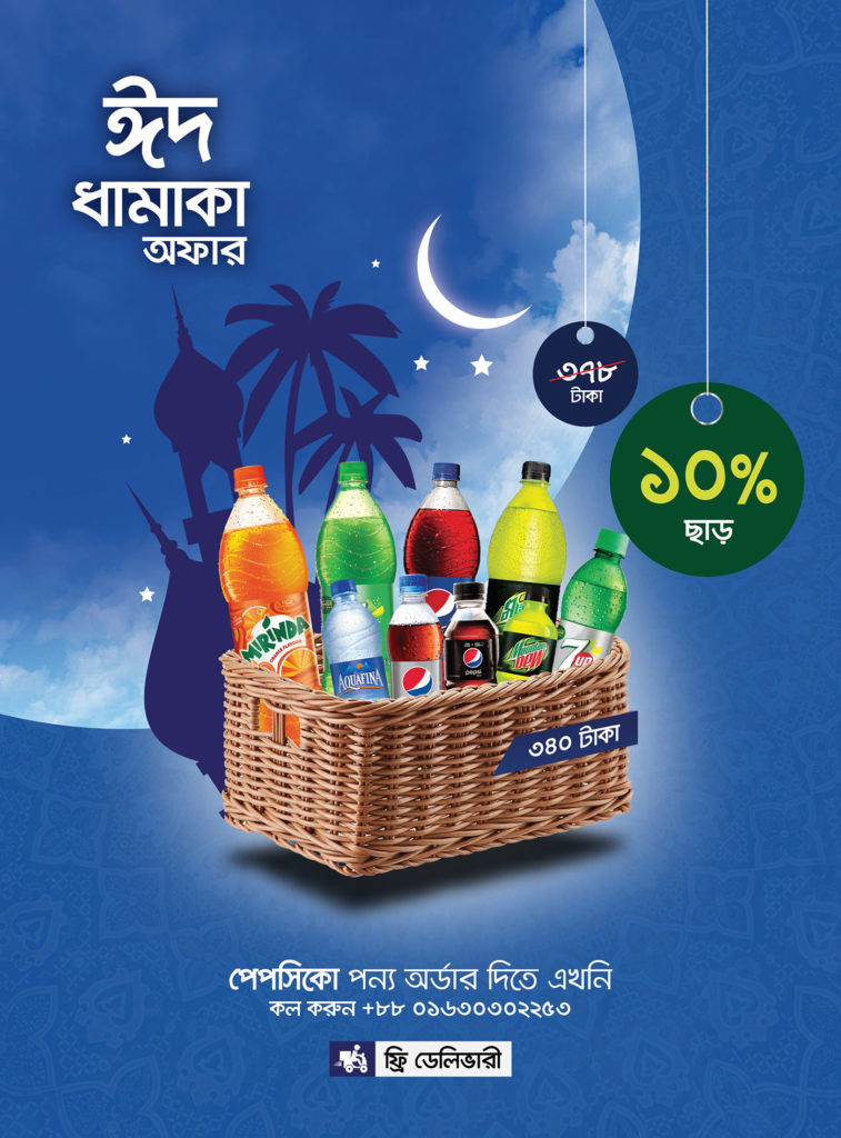 Pepsi Eid Offer Poster for Ramdan 2018